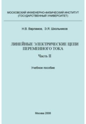 Линейные электрические цепи переменного тока: учебное пособие, Ч. 2