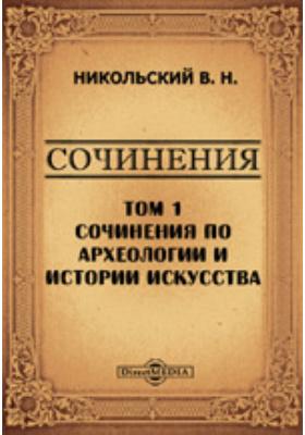 Сочинения. Т. 1. Сочинения по археологии и истории искусства