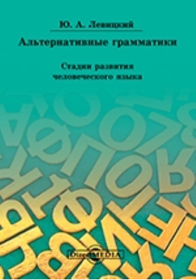 Альтернативные грамматики : стадии развития человеческого языка: монография