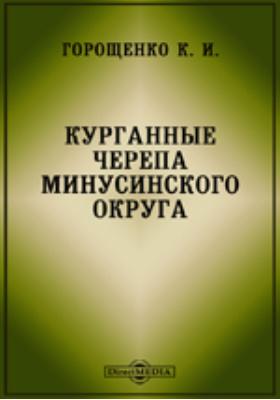 Курганные черепа Минусинского округа