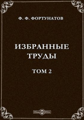 Избранные труды: курс лекций. Том 2. Лекции по фонетике старославянского (церковнославянского) языка