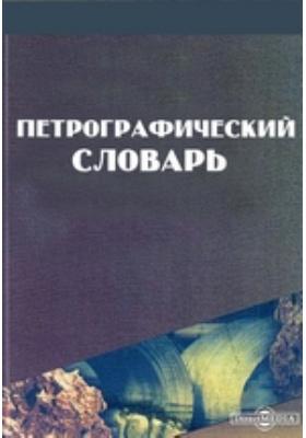 Петрографический словарь: словарь