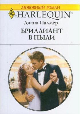 Бриллиант в пыли = Diamond in the Rough : Роман