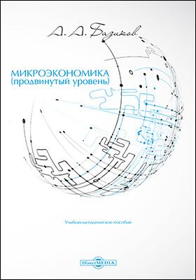 Микроэкономика (продвинутый уровень): учебно-методическое пособие