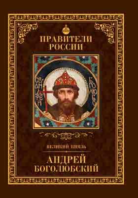 Т. 5. Андрей Боголюбский : 1111 – 29 июня 1174: художественная литература