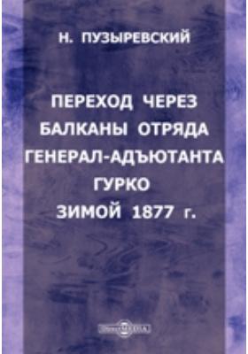 Переход через Балканы отряда генерал-адъютанта Гурко зимой 1877 г