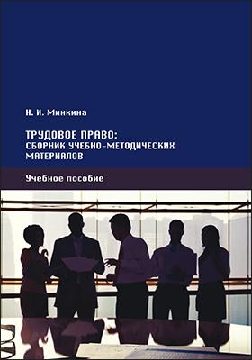 Трудовое право : сборник учебно-методических материалов: учебное пособие
