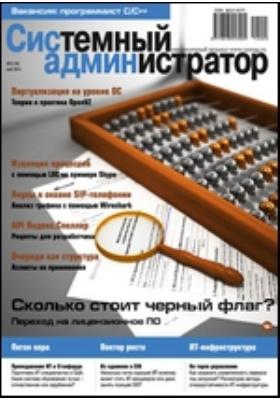 Системный администратор: журнал. 2014. № 5(138)