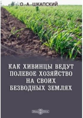 Как хивинцы ведут полевое хозяйство на своих безводных землях