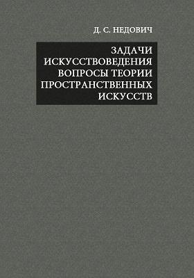 Задачи искусствоведения : вопросы теории пространственных искусств: научно-популярное издание