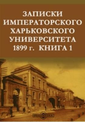 Записки Императорского Харьковского университета. 1899. Книга 1