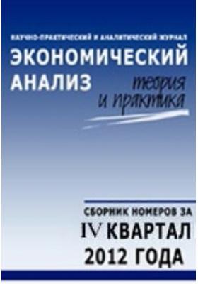 Экономический анализ = Economic analysis : теория и практика: журнал. 2012. № 37/45