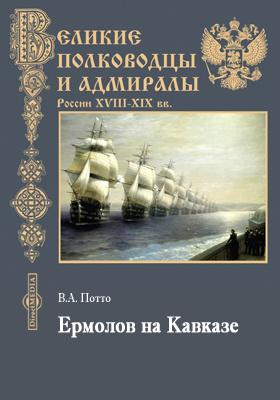 Ермолов на Кавказе