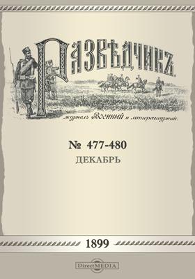 Разведчик: журнал. 1899. №№ 477-480, Декабрь