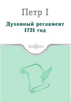 Духовный регламент. 1721 год: монография
