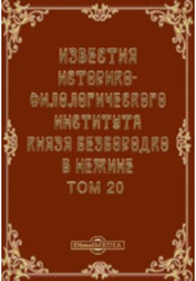 Известия Историко-филологического института князя Безбородко в Нежине: журнал. 1902. Т. 20