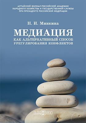 Медиация как альтернативный способ урегулирования конфликтов: монография