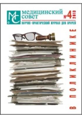 Медицинский совет: журнал. 2013. № 4. В поликлинике