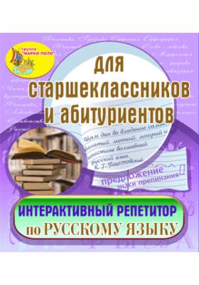 Интерактивный репетитор по русскому языку