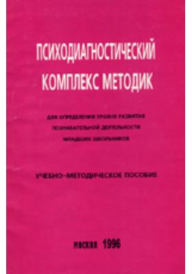 Психодиагностический комплекс методик для определения уровня развития познавательной деятельности младших школьников