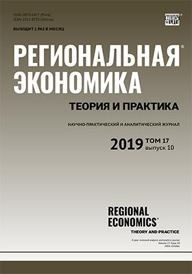 Региональная экономика : теория и практика: журнал. 2019. Том 17, выпуск 10