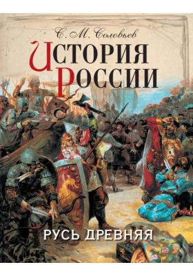 История России. Русь древняя