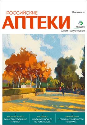 Российские аптеки: журнал. 2017. № 10(308)