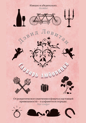 Словарь любовника: роман
