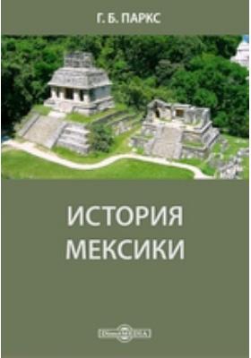 История Мексики
