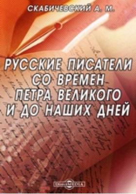 Русские писатели со времен Петра Великого и до наших дней
