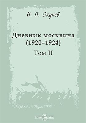 Дневник москвича (1920–1924): документально-художественная. Т. 2