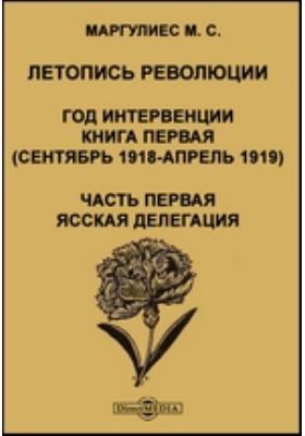 Летопись революции. Год интервенции. Книга первая (сентябрь 1918 - апрель 1919), Ч. первая. Ясская делегация