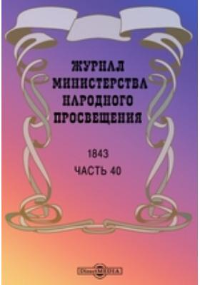 Журнал Министерства Народного Просвещения: журнал. 1843, Ч. 40