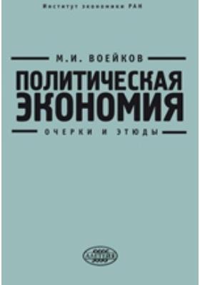 Политическая экономия: очерки и этюды