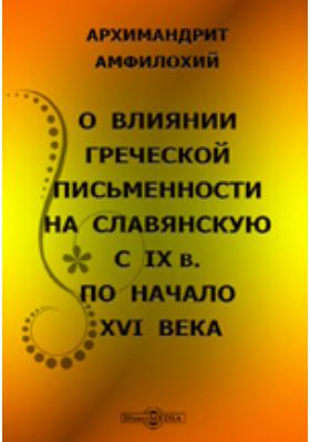 О влиянии греческой письменности на славянскую с IX в. по начало XVI века