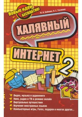 Халявный Интернет 2 : 2-е издание, дополненное и переработанное