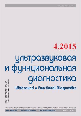 Ультразвуковая и функциональная диагностика. 2015. № 4