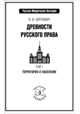 Древности русского прав. Т. 1. Территория и население