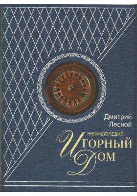 Игорный Дом : Энциклопедия. 2-е издание
