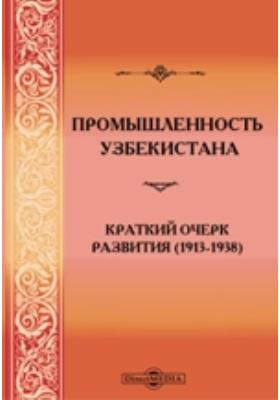 Промышленность Узбекистана : Краткий очерк развития (1913-1938)