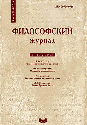 Философский журнал: журнал. 2016. Т. 9, № 4