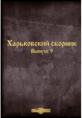 Харьковский сборник. Вып. 9