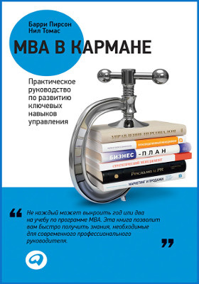 MBA в кармане : практическое руководство по развитию ключевых навыков управления
