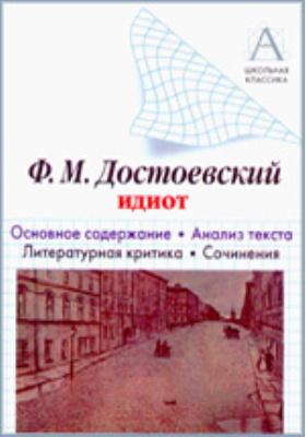 Ф.М. Достоевский «Идиот» : основное содержание, анализ текста, литературная критика, сочинения: хрестоматия