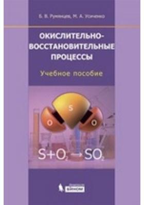 Окислительно-восстановительные процессы: учебное пособие