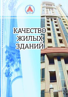 Качество жилых зданий