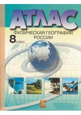 """Атлас """"Физическая география России"""". 8 класс"""