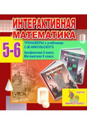 Интерактивный тренажер по математике для 5-6 классов к учебнику С.М. Никольского