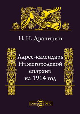 Адрес-календарь Нижегородской епархии на 1904 год