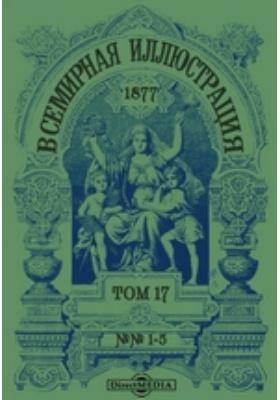 Всемирная иллюстрация: журнал. 1877. Т. 17, №№ 1-5